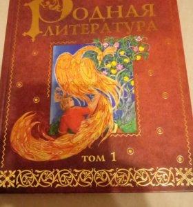 Книга замечательная для детей