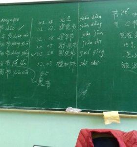 Обучение китайскому