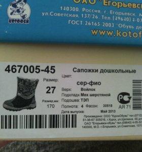 """Валенки """"Котофей"""".27 размер"""
