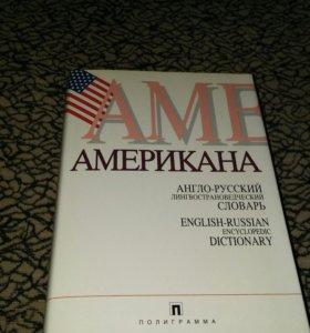 Англо-русский энциклопедический словарь Американа