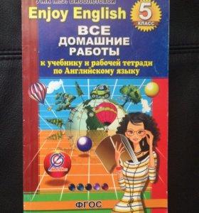 Продаю решебник по английскому языку Enjoy English
