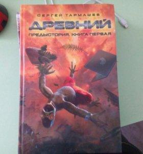 Книги. Тармашев. Семёнова.
