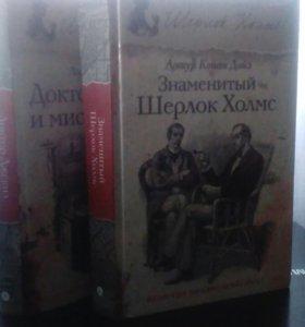 """Книга  """"Шерлок Холмс"""""""