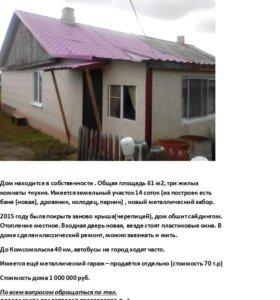 Продам дом с.селихино