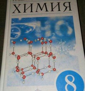 Учебник Химия для 8 класса