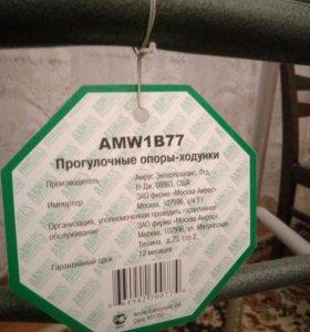 Прогулочные опоры ходунки AMW1B77