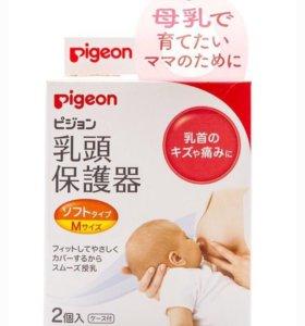Накладки для кормления Pigeon M