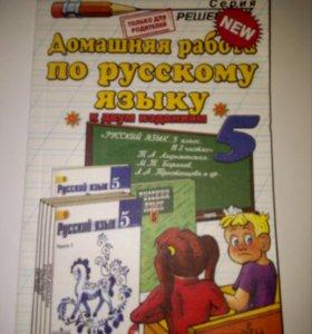 Гдз по русскому языку 5 класс