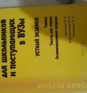 Английский язык для школьников и поступающих в ВУЗ