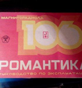 Магниторадиола Романтика 106