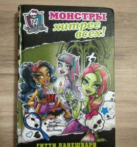 Книга Monster High том 2
