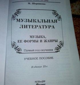 Муз литература