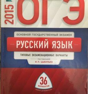 Книжки к подготовке к ОГЭ