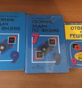 Лукашик(задачник по физике 7-9класс)