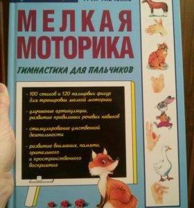 Книга Мелкая моторика