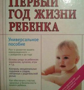 Универсальное пособие Первый год жизни ребенка