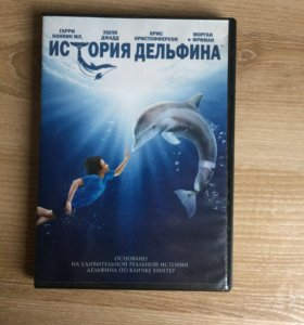 DVD Диск с фильмом История Дельфина