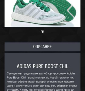 "Adidas Pure Boost Chil ""Stan Smith"" размер 42"