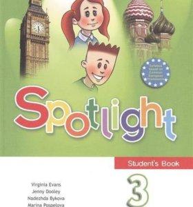 Продам Учебник Английский язык 3 класс