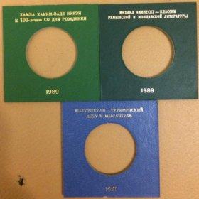 3 вкладыша для монет 1 рубль СССР