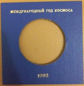 Вкладыш с коробочкой для юбилейной монеты