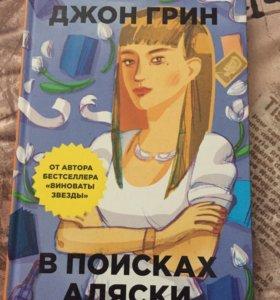 "Книга""В поисках Аляски"""
