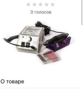 Машинка для маникюра б/у