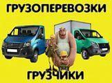 Грузоперевозки,грузчики русские трезвые