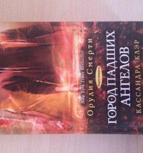 Книга Орудия смерти Город падших ангелов