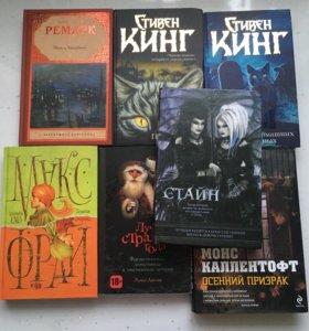 Книги:ужасы,триллер,фантастика, классика, детектив