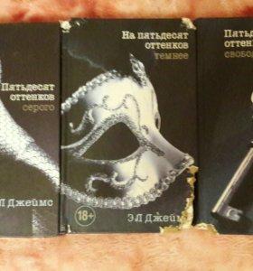 Книги 3 части