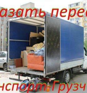 авто+грузчики