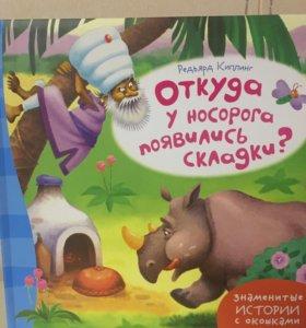 Р.Киплинг Откуда у носорога появились складки?