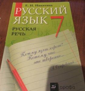 Учебники по русскому языку за 7 класс