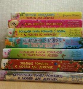 Книги романов для девочек