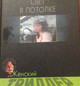 """Книга """"Свет в потолке"""""""