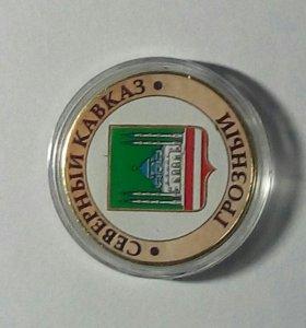 Монета со столицей Чечни!
