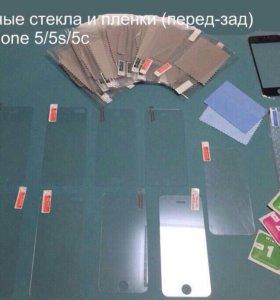 Защитные стекла на iPhone 4/4s,5/5s/5c,6/6s,7