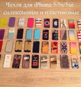 Чехлы и бампера на iPhone 4/4s,5/5s/5c,6/6s,6plus!