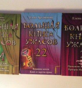 Большая книга ужасов 2, 22, 24