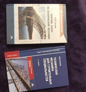 Сборники задач тех механики