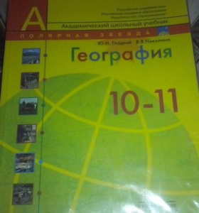 География 10-11 класс.