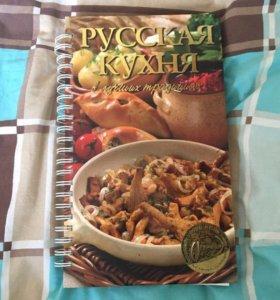 """Рецепты """"русская кухня в лучших традициях"""""""