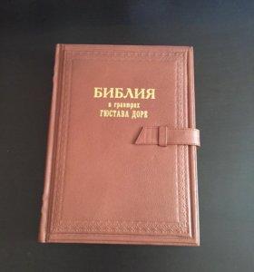 Библия в кожаном переплёте