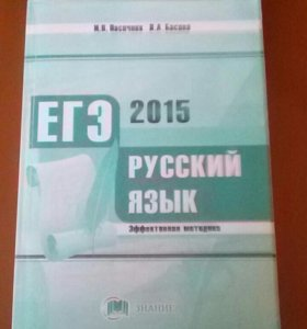 Егэ по русскому; разбор и теория (все задания)