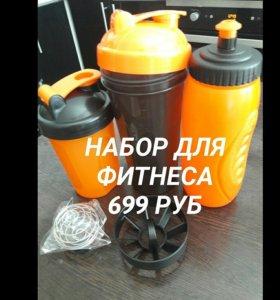 Шейкер 400мл + Шейкер 700мл + Бутылка для воды 700