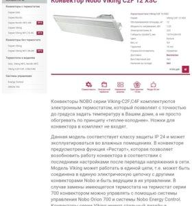 Конвектор обогреватель NOBO