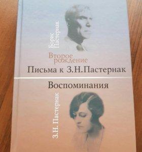 Борис Пастернак. Письма к З.Н.Пастернак