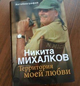 Н. Михалков. Территория моей любви.