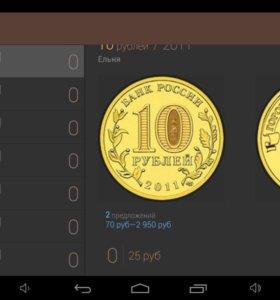 Монета 10 руб Ельня